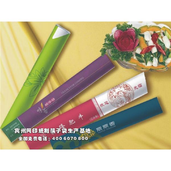 筷子套专版5
