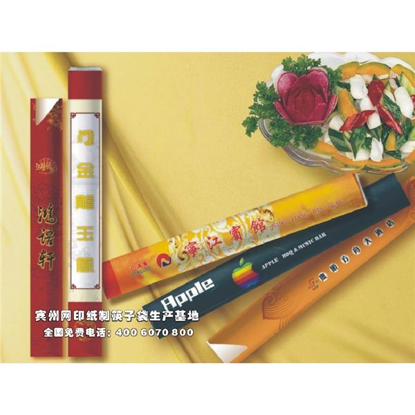 筷子套专版3