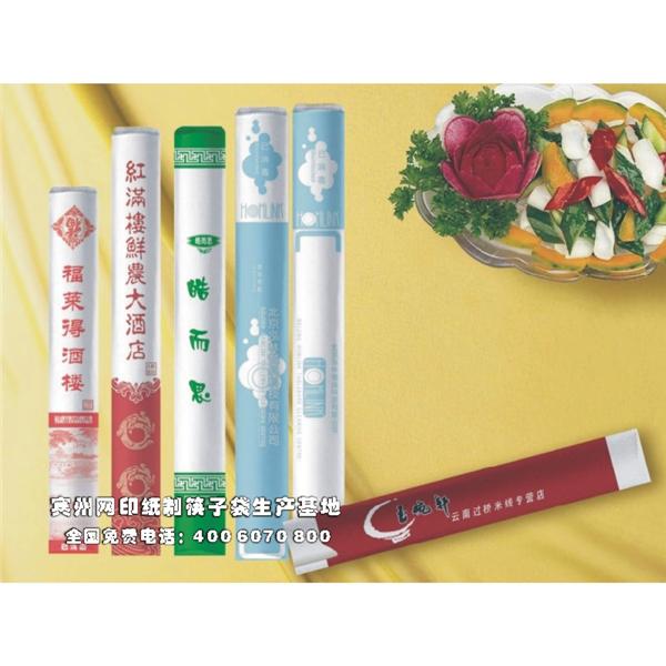 筷子套专版2