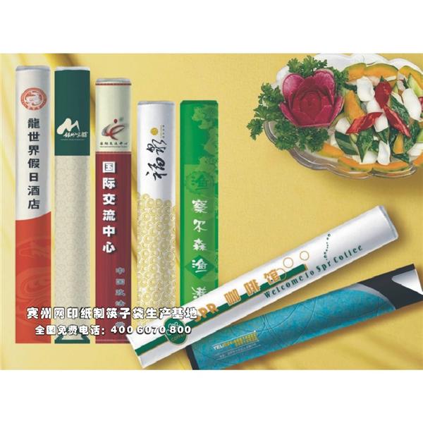 筷子套专版1