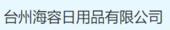 台州海容日用品有限公司