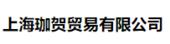 上海珈贺贸易有限公司