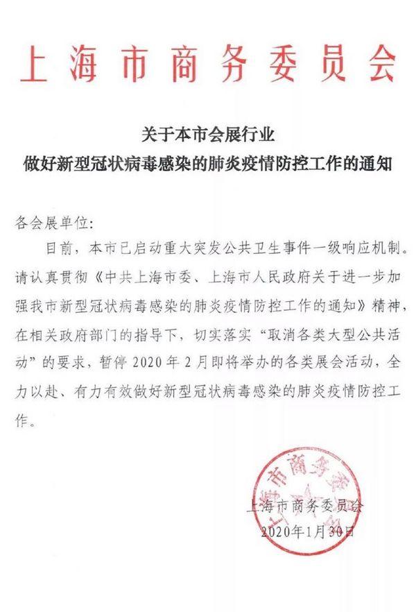 关于第二十九届上海国际酒店与餐饮博览会(Hotelex Shanghai)的通告