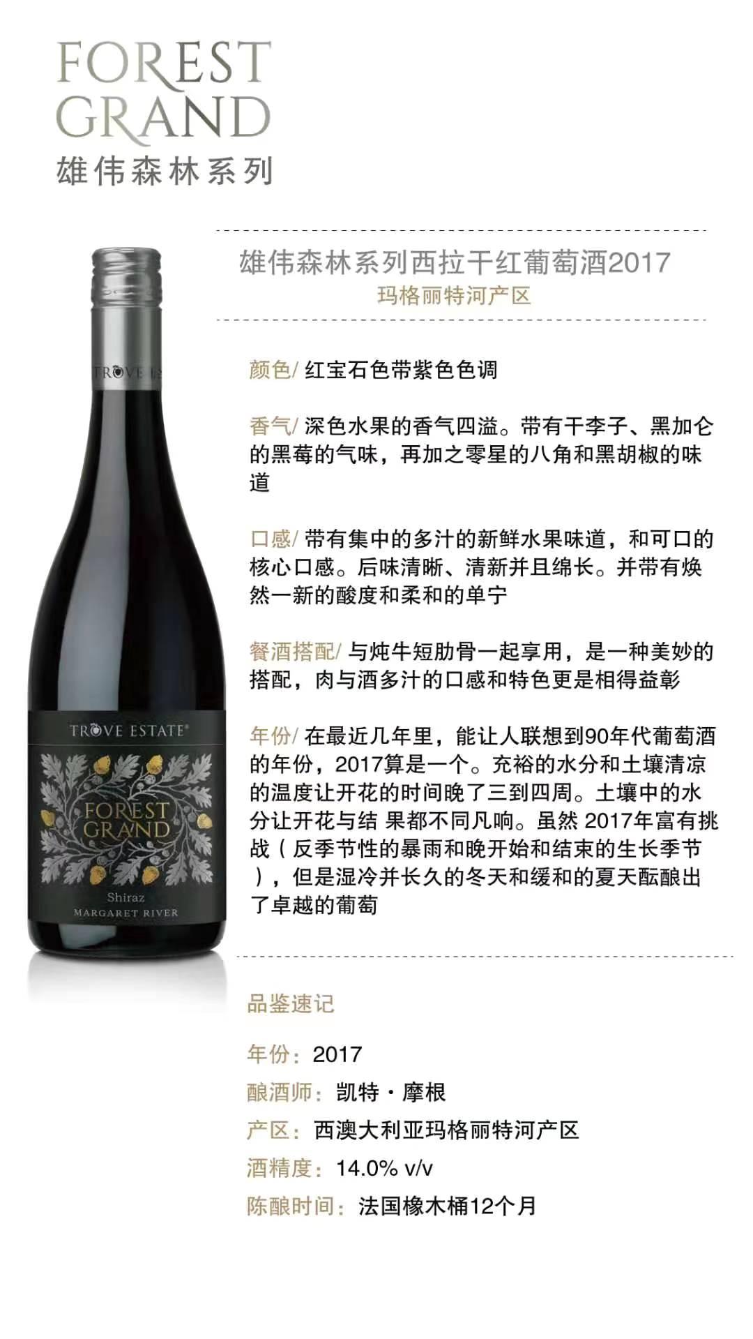 雄伟森林系列西拉干红葡萄酒2017