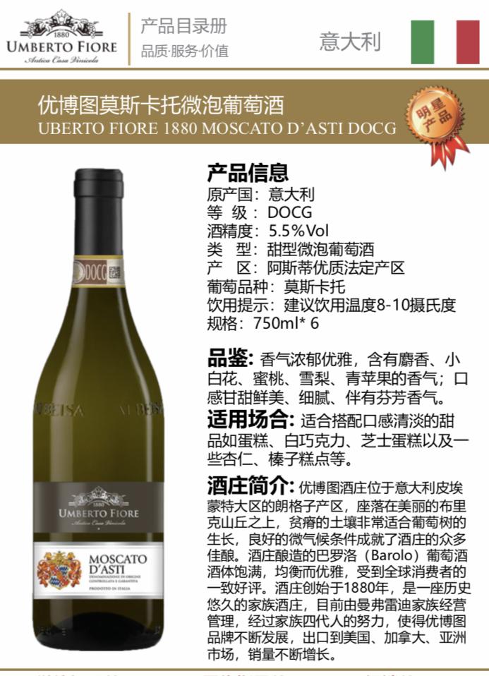 优博图莫斯卡托微泡葡萄酒 UBERTO FIORE 1880 MOSCATO D'ASTI DOCG