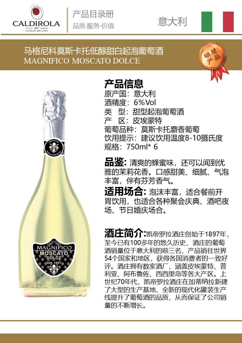 马格尼科莫斯卡托低醇甜白起泡葡萄酒 MAGNIFICO MOSCATO DOLCE
