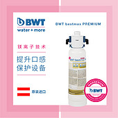 BWT bestmax PREMIUM 咖啡专用净水器 原装进口【提升口感&保护设备】