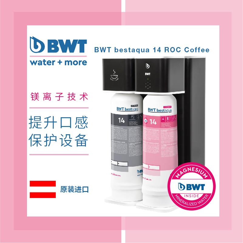 BWT bestaqua14 ROC Coffee 咖啡饮品水质优化系统 原装进口【设备保护&口感提升】