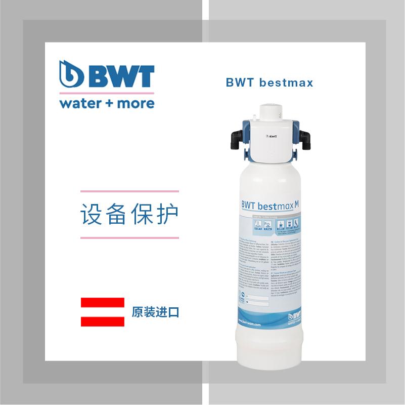 【设备保护】BWT bestmax 阻垢净水器 原装进口