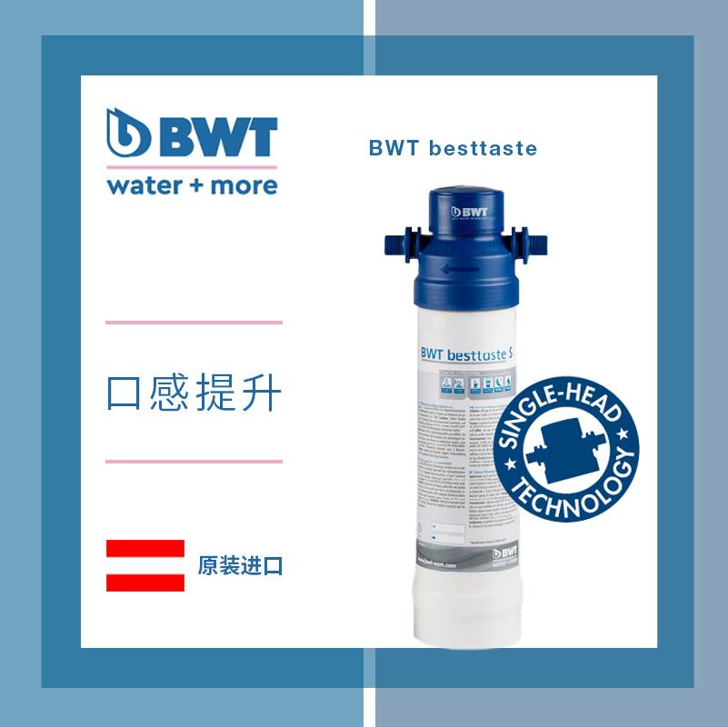 【口感提升】BWT besttaste 活性炭净水器