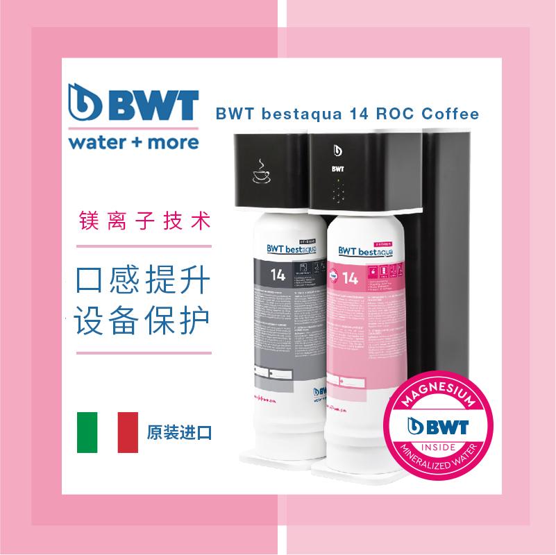 【口感提升&设备保护】BWT 咖啡饮品水质优化系统 bestaqua14 ROC Coffee 咖啡饮品水质优化系统 原装进口
