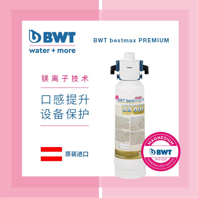 【口感提升&设备保护】BWT  咖啡专用净水器 BWT bestmax PREMIUM原装进口