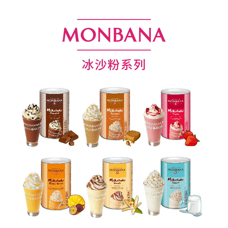 Monbana 冰沙粉多种口味可选