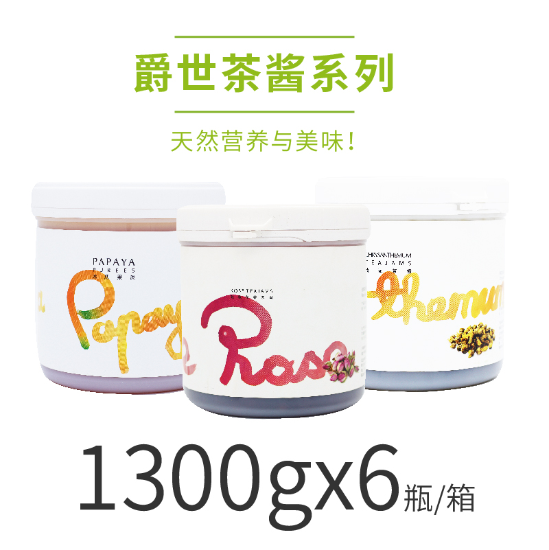 爵世茶酱多种口味可选(1300克*6罐/箱)