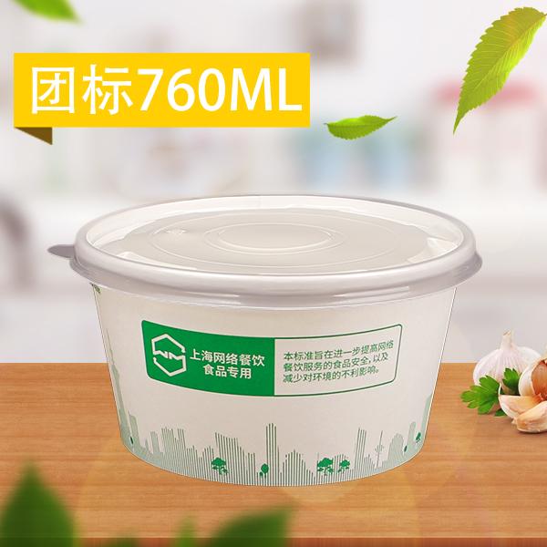 庞度 760ml纸碗上海团标餐盒特定纸碗配盖100只