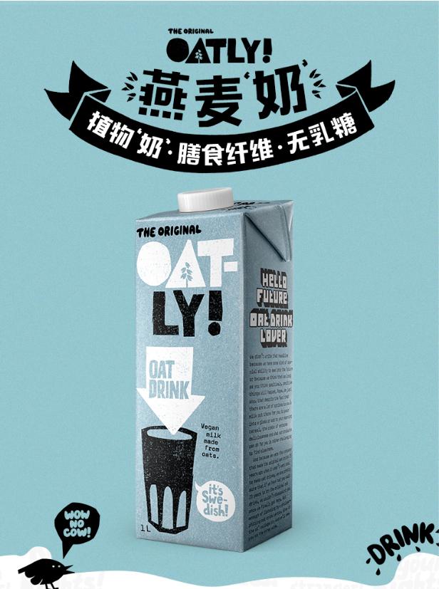 原味燕麦奶
