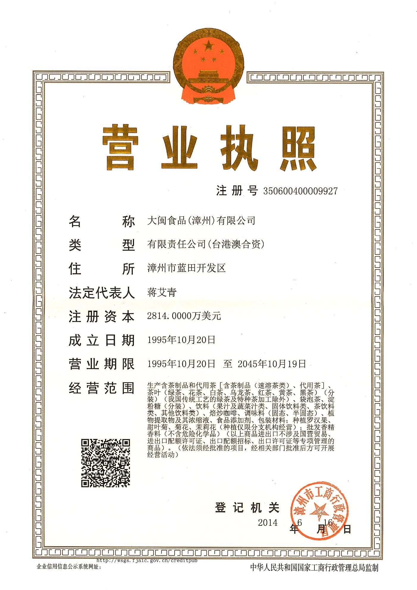 企业资质_大闽食品(漳州)有限公司