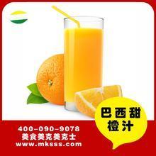 巴西甜橙汁