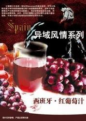 西班牙葡萄汁