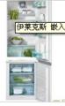 嵌入式电冰箱