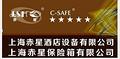 上海赤星酒店设备有限公司