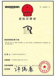 餐饮布草商标注册证