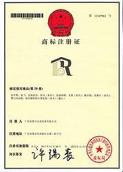 宴会家具商标注册证