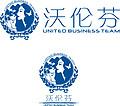 上海沃伦芬国际贸易有限公司