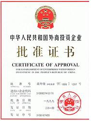 外商投资证书