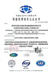 ISO9001:2008质量管理体系认证证书