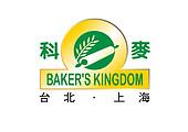 科麦(上海)烘焙食品贸易有限公司