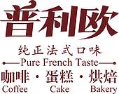 温州市普利欧食品有限公司
