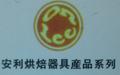 广州市安安不锈钢厨具有限公司